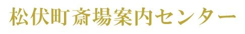 ロゴ画像 松伏の葬儀・お葬式・直葬・一日葬・家族葬・一般葬